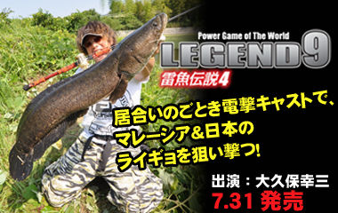 legend9